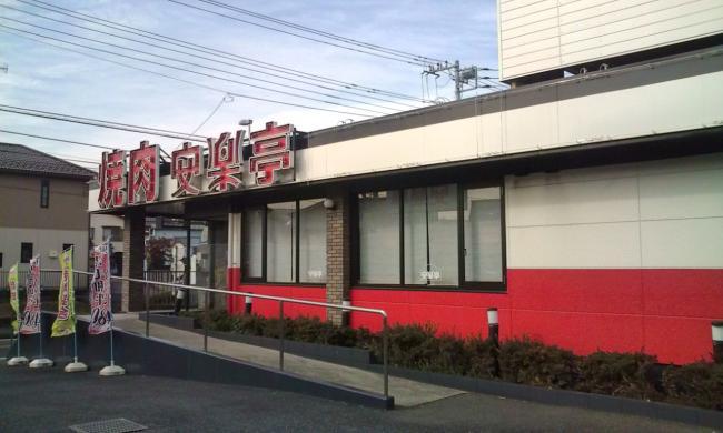 20101215_焼肉レストラン安楽亭九沢橋店-001
