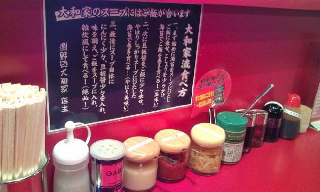 20101215_横浜家系ラーメン大和家八王子店-003