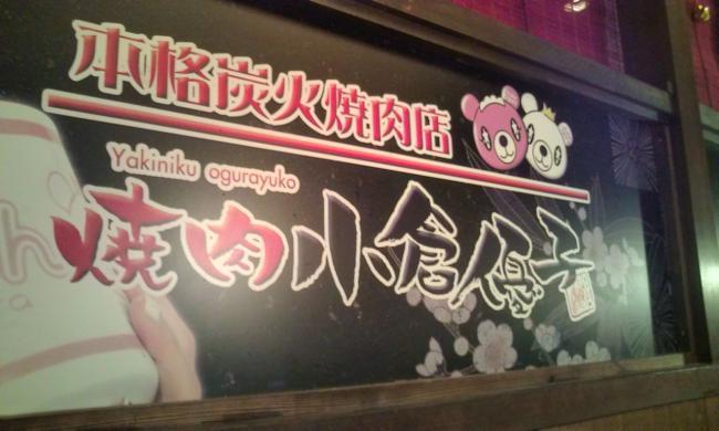 20101217_焼肉小倉優子16号線相模原店-004