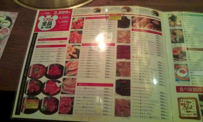 20101217_焼肉小倉優子16号線相模原店-001