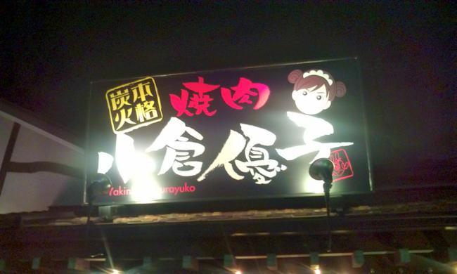 20101217_焼肉小倉優子16号線相模原店-018
