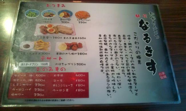 20101218_麺屋なるきす府中店-003