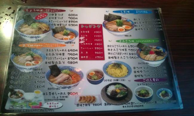 20101218_麺屋なるきす府中店-002