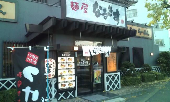 20101218_麺屋なるきす府中店-001