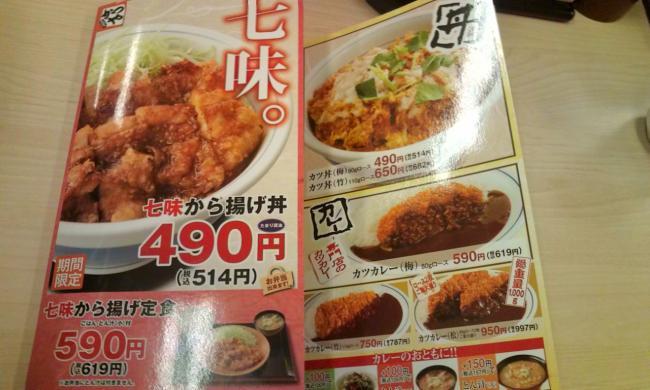 20101220_かつや相模原店-001