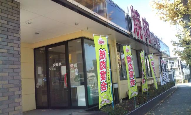 20101219_安楽亭日野店-001