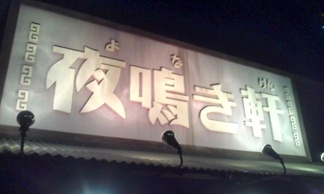 20101222_夜鳴き軒-001