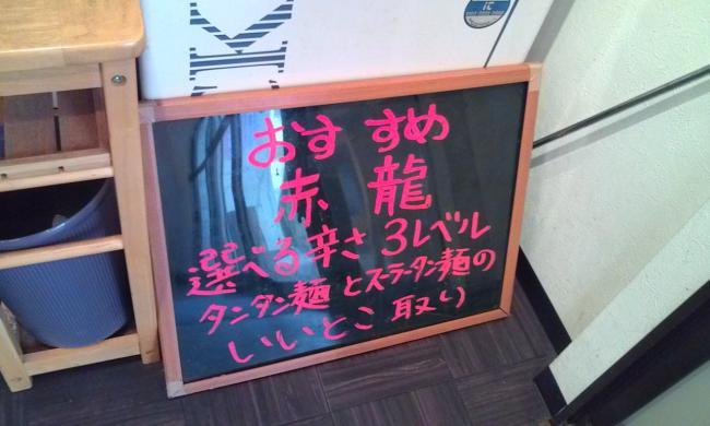 20110104_ら~めんどらごん-003