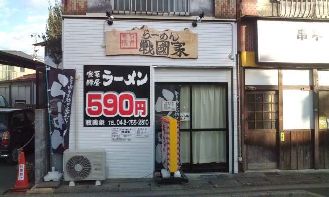 20110104_らーめん戦国家-002