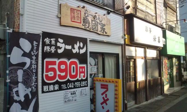 20110104_らーめん戦国家-001
