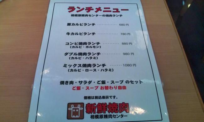 20110105_相模原生肉センター-003