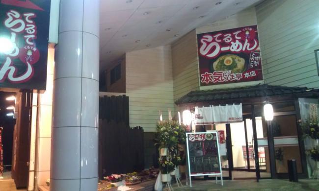 20110107_本気うま亭本店-002
