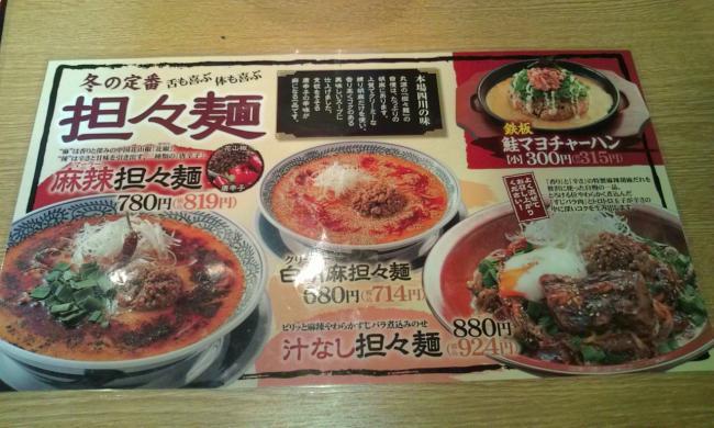 20110108_丸源桜美林学園前店-002
