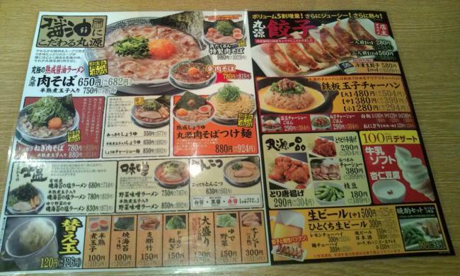20110108_丸源桜美林学園前店-001