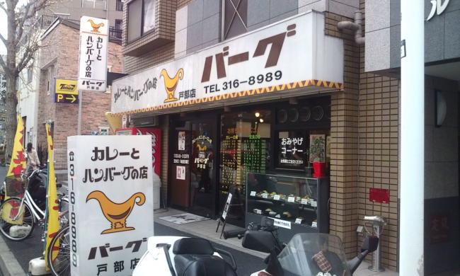 20110205_バーグ戸部店-009