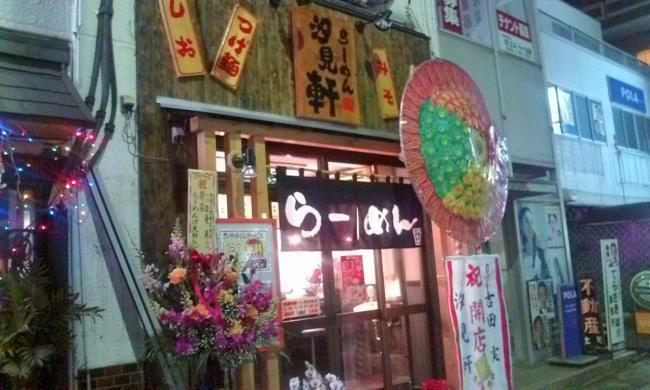 20110206_汐見軒-007