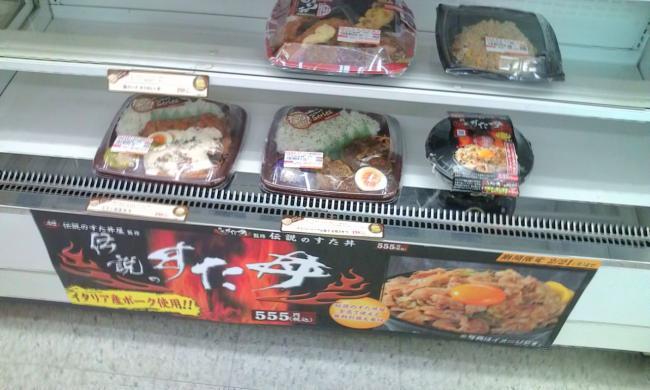 20110212_伝説のすた丼屋相模原店-003