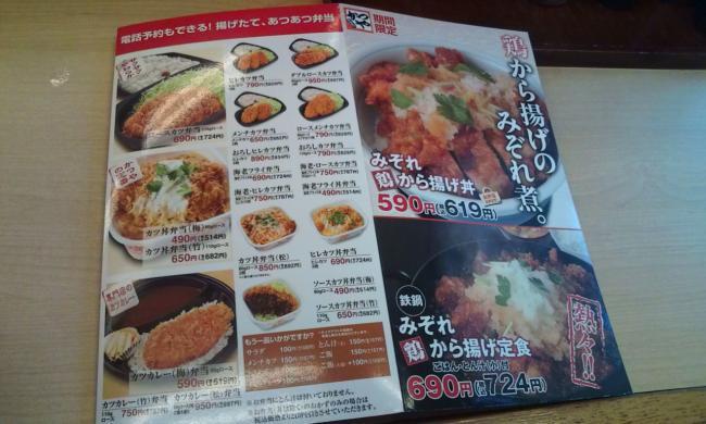 20110226_かつや町田鶴川店-002