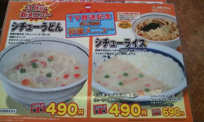 20110314_山田うどん田名店-002