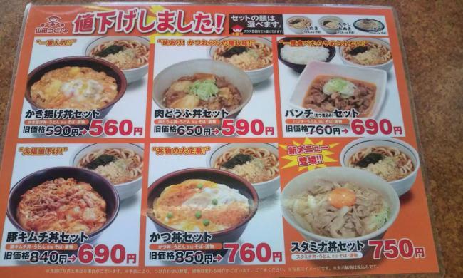 20110314_山田うどん田名店-001