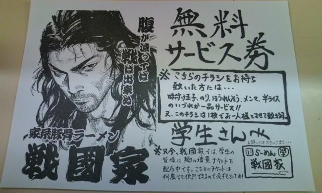 20110315_らーめん戦国家-002