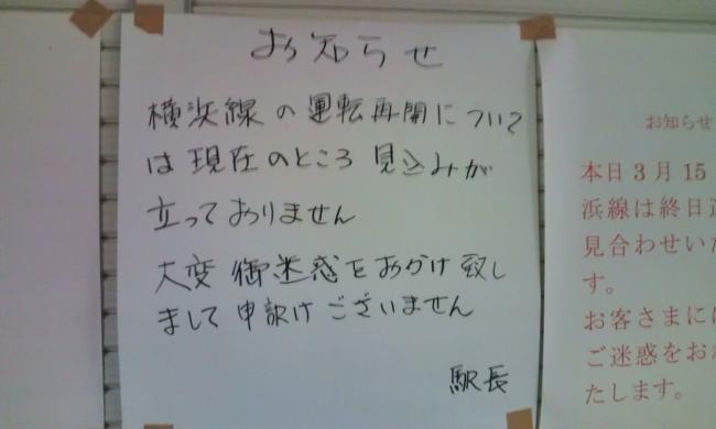 20110315_横浜線-001