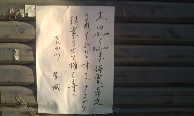 20110317_とんかつ赤城-001