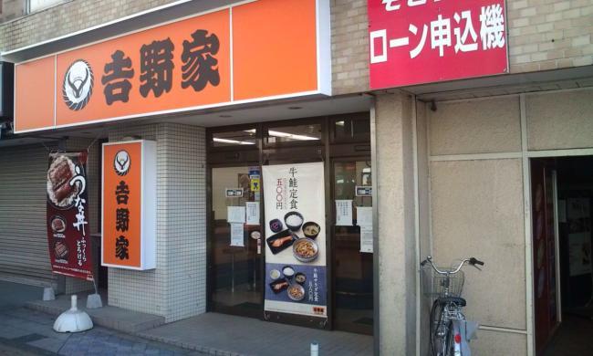 20110318_吉野家豊田駅前店-002