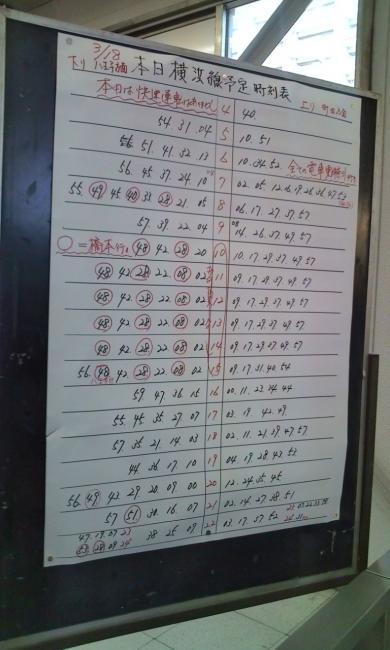 20110318_横浜線時刻表-001