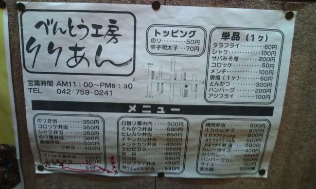 20110318_べんとう工房りりあん-001