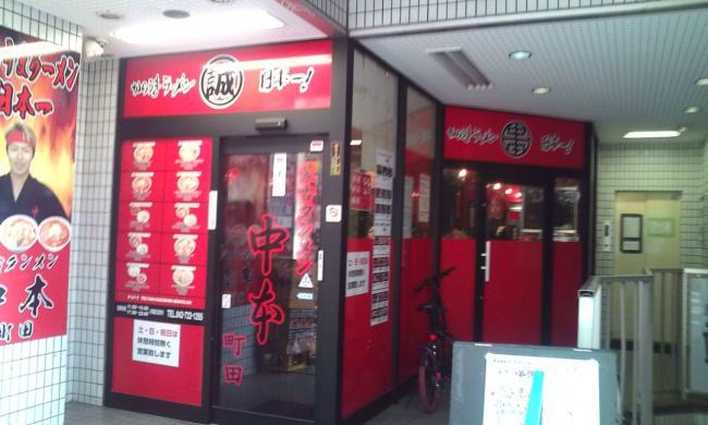 20110319_蒙古タンメン中本町田-001