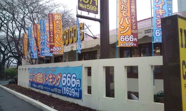 20110321_ココス相模原千代田店-001