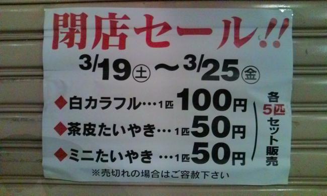 20110321_たいやき藤家相模原星ヶ丘店-002