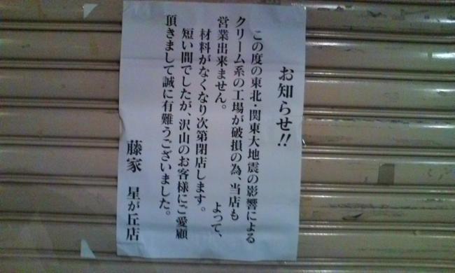 20110321_たいやき藤家相模原星ヶ丘店-001