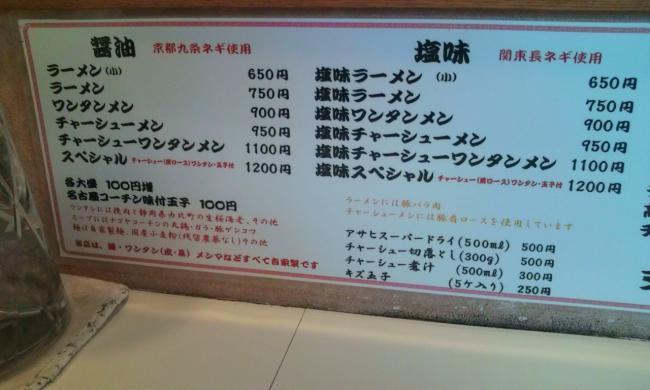20110326_支那そばや清新店-001
