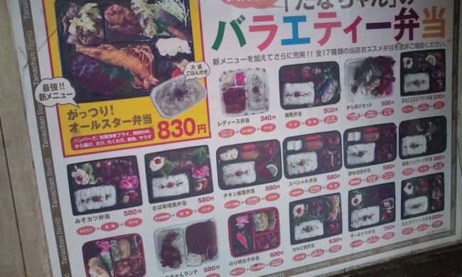 20110327_たなちゃん弁当-001