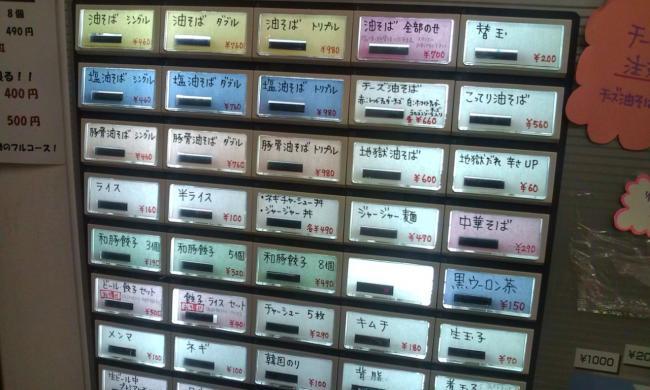 20110330_味の天徳星ヶ丘店-002