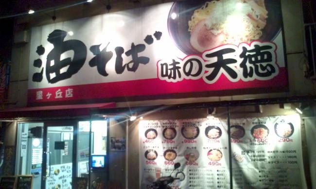 20110330_味の天徳星ヶ丘店-001