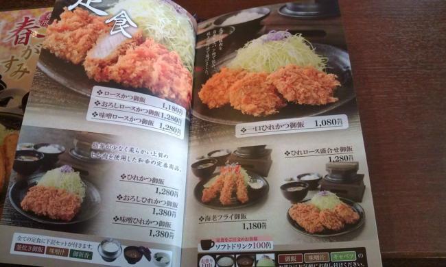 20110331_和幸多摩境店-002