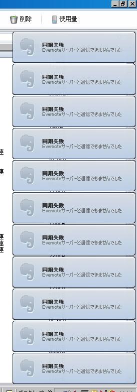 Evernoteサーバーと通信できませんでした