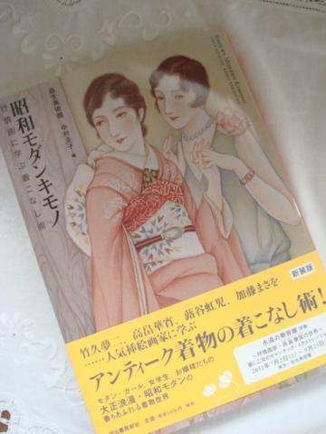 kimono book