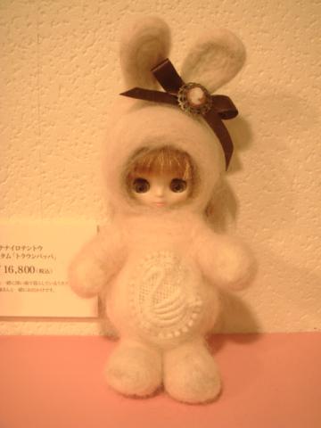Petite Blythe custom