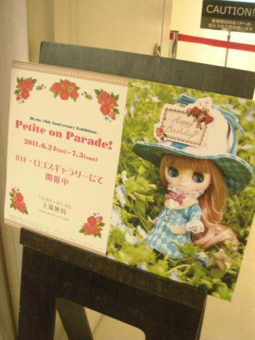 Petite Parade