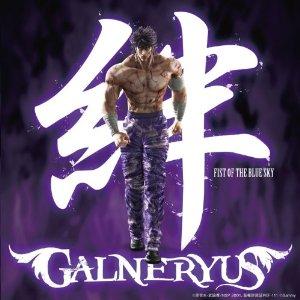Galneryus / 絆