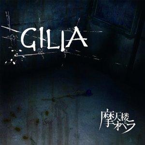 摩天楼オペラ /GILIA