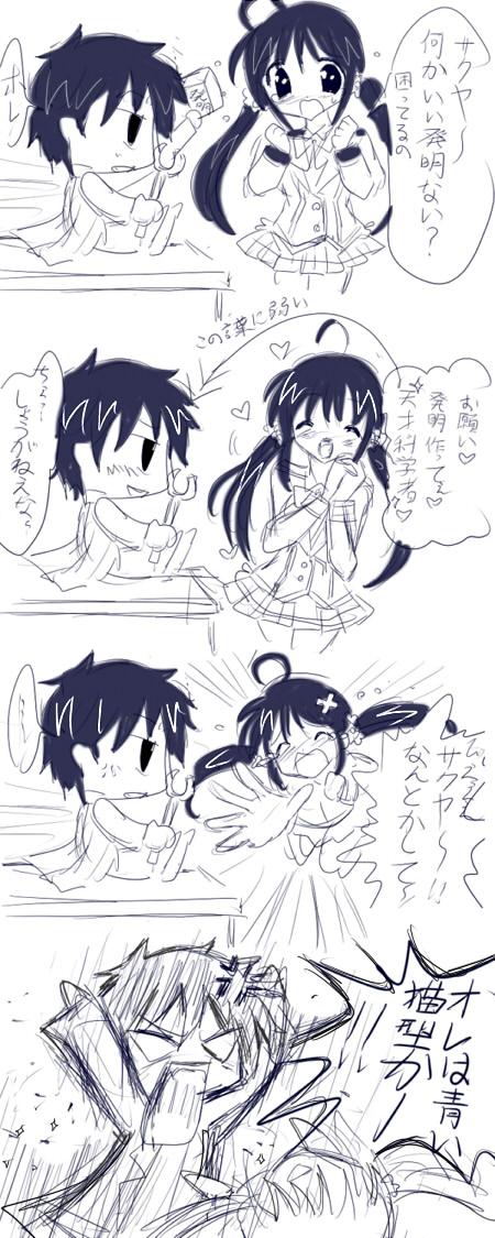 sakuyaaina.jpg