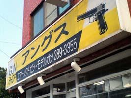 静岡アングス