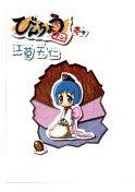 bintyou01_book
