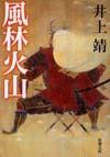 風林火山(改版)