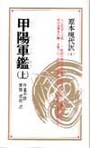 甲陽軍鑑(上)